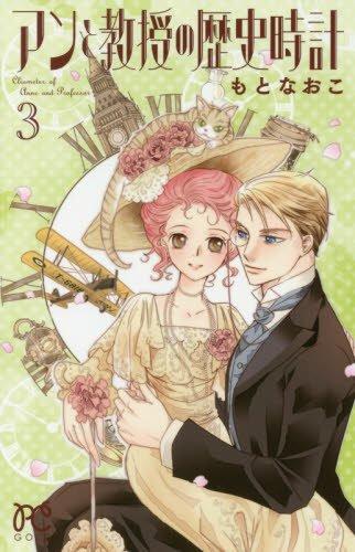 アンと教授の歴史時計 3 (プリンセスコミックス)