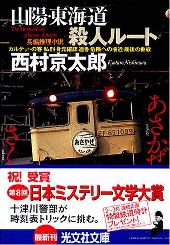 sanyo-tokaido-satsujin-route-japanese-edition
