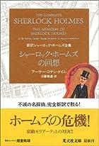 シャーロック・ホームズの回想 新訳シャーロック・ホームズ全集 (光文社文庫)