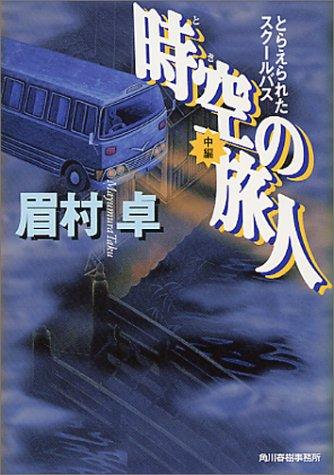 時空(とき)の旅人―とらえられたスクールバス〈中編〉 (ハルキ文庫)