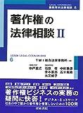 著作権の法律相談〈2〉 (最新青林法律相談)