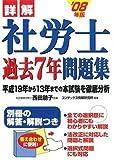 詳解社労士過去7年問題集 '08年版 (2008)
