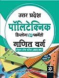 Uttar Pradesh Polytechnic Diploma in Pharmacy Ganit Varg Sanyukat Parvesh Pariksha: 2017 (JEEC)