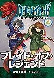 英雄武装RPG コード:レイヤード スーパーシナリオサポートVol.1 ブレイド・オブ・レジェンド