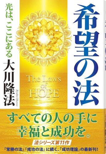 希望の法―光は、ここにある