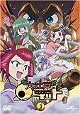 大江戸ロケット vol.3 [DVD]