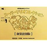 スーパーマリオコレクション 新装復刻版 任天堂公式ガイドブック (ワンダーライフスペシャル 任天堂公式ガイドブック)