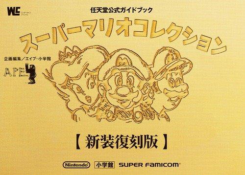 Super Mario Collection newly reprinted edition Nintendo Official Guide Book (Wonder Life Special Nintendo Official Guide Book) (2010) ISBN: 409106454X [Japanese Import]