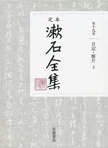 日記・断片 (上)  / 夏目漱石