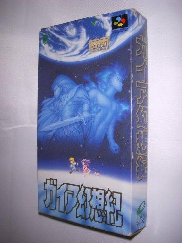 Gaia Gensouki (aka Illusion of Gaia) Super Famicom (Japanese Super NES Import)