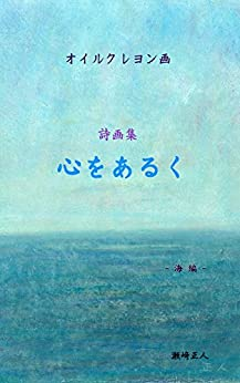 oilclayons picture poetry collection of pictures: umihen kokorowoaruku (sigasyuu) (Japanese Edition)