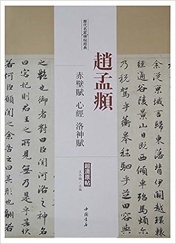 趙孟fu 赤壁賦 心経 洛神賦 歴代...