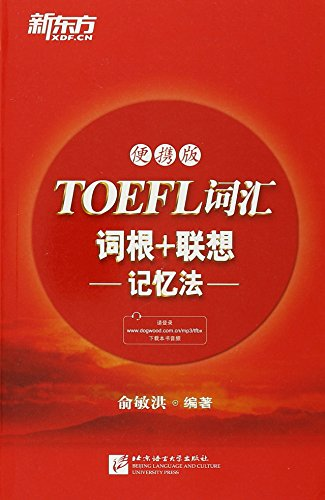 TOEFL Vocabulary-Word Root+Associative Memory-Portable Edition (Chinese Edition)