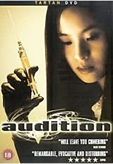 product image for Ôdishon (Audition)