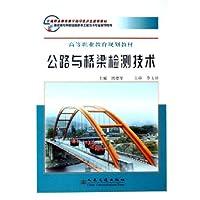 公路與橋梁檢測技術