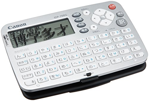 Canon Japanese Electronic Dictionary - WordTank IDP-700G by Canon