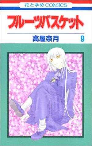 フルーツバスケット (9) (花とゆめCOMICS)