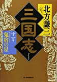 Kishuku no hoshi [Japanese Edition] (Sangokushi, Volume # 11)