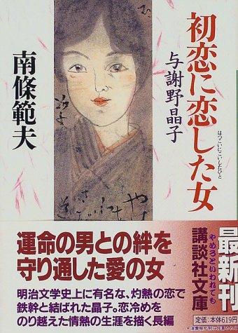 初恋に恋した女 与謝野晶子 (講談社文庫)