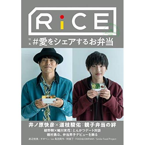 RiCE No.16 表紙画像