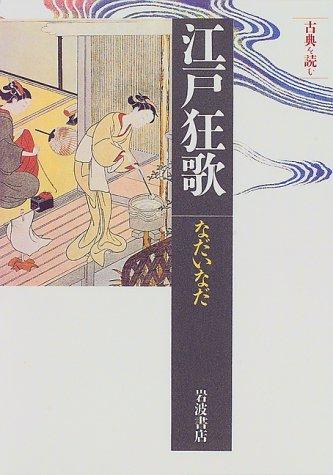 江戸狂歌 (同時代ライブラリー―古典を読む (299))