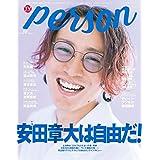 TVガイド PERSON Vol.86