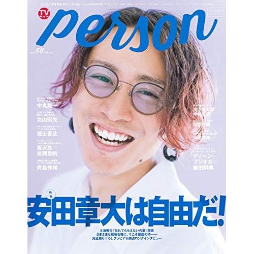 TVガイド PERSON Vol.86 表紙画像