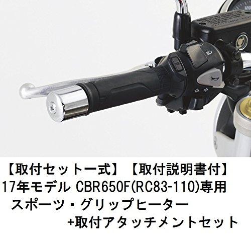 【ホンダ純正】 【取付セット一式】【取付説明書付】17年モデル CBR650F(RC83-110)専用スポーツグリップヒーター+アタッチメントセット 【17年モデル CBR650F用グリップヒーターセット】 B071FGDP69