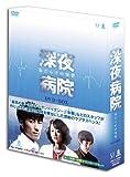 [DVD]深夜病院 DVD-BOX