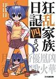 狂乱家族日記四さつめ (ファミ通文庫)
