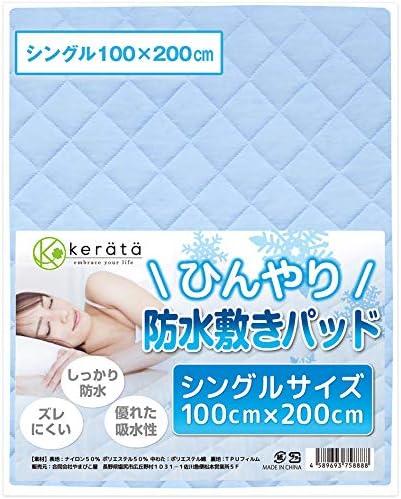 (ケラッタ) 防水 冷感 敷きパッド ひんやりマット シーツ 夏用 抗菌 防ダニ (シングル 100×200cm)