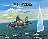The Little Island (Japanese Edition)