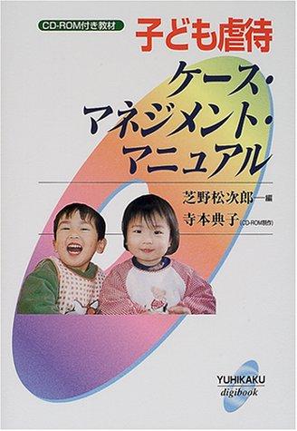 子ども虐待ケース・マネジメント・マニュアル (Yuhikaku digibook)