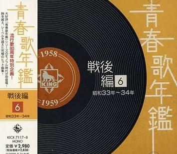 Amazon | 青春歌年鑑<戦後編>(6)昭和33年~34年(1958年~1959年 ...