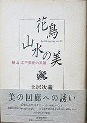 Kacho sansui no bi: Momoyama Edo bijutsu no keifu (Japanese Edition)