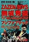 「DVD ROCK 魂 !」 ~怒涛ロック~