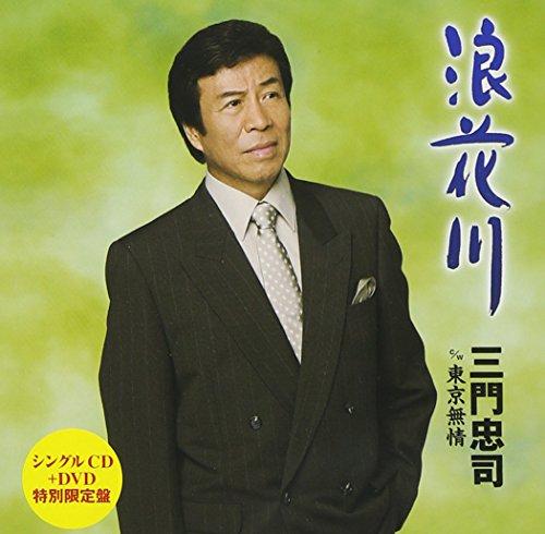 NANIWAGAWA/TOKYO MUJO(CD+DVD)