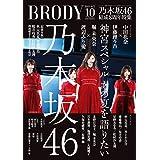 2019年10月号 カバーモデル:乃木坂46( 4名 )グループ