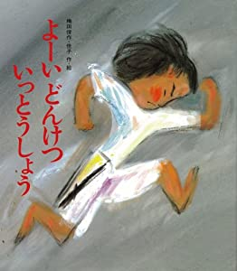 JP Oversized Let Yoi Sho Don ass first (picture book Wonderland) (1985) ISBN: 4265011020 [Japanese Import] [Japanese] Book