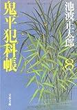 新装版 鬼平犯科帳 (8) (文春文庫)