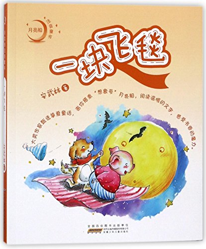 A Flying Carpet/ Moon Boat Children's Book (with Pinyin) (Chinese Edition) ()