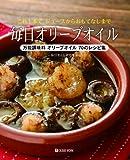 Mainichi oribu oiru : Kore ippon de jusu kara omotenashi made : Banno chomiryo oribu oiru nanaju no reshipishu.