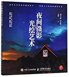 Night Photography and Light Painting: Finding Your Way in the Dark (Chinese Edition)
