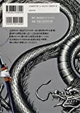 Battle Vixens (Ikki Tousen) Choun Shiryu Hen [Full Color Edition] [Japanese Edition]
