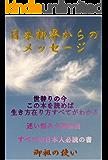日本神界からのメッセージ: 日本人必読の書
