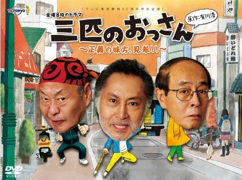 三匹のおっさん ~正義の味方、見参!!~ DVD-BOX B00IZ64BEM