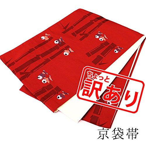 知事頑張るふりをするアウトレット 京袋帯 レディース 日本製 国産織 (赤色 子供 古典 竹)