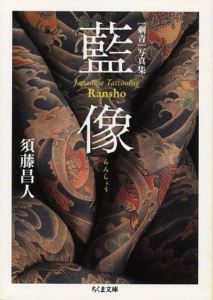 Irezumi Tattoo - Ransho Japanese Tattoo Irezumi Pictorial Book (Japanese Imported)