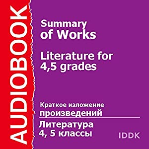 Literature for Grades 4 and 5: Summary of Works [Russian Edition] Audiobook