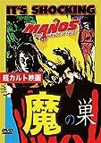 魔の巣 Manos [DVD]